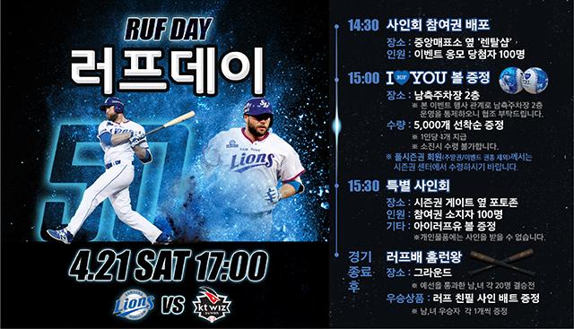 삼성, 21일 KT전 [러프 데이] 이벤트 진행
